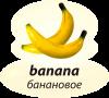 Банановое