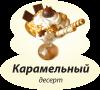 Карамельный