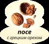С грецким орехом