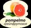 Грейпфрутовое