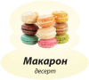 Десерт Макарон
