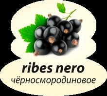 Черносмородиновое