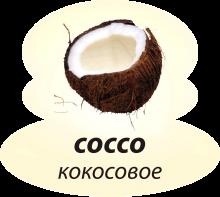 Кокосовое