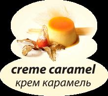 Крем-карамель