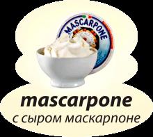 С сыром маскарпоне