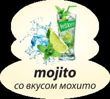 Со вкусом мохито