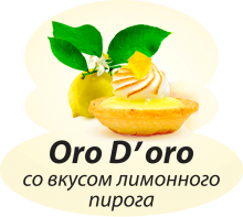 Со вкусом лимонного пирога