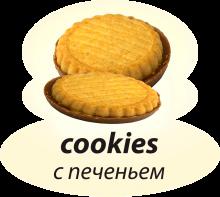 С печеньем