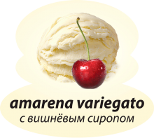 С вишневым сиропом